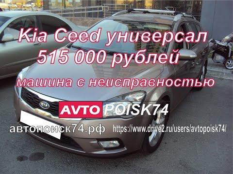 Осмотр Kia Ceed. Проверка на СТО.
