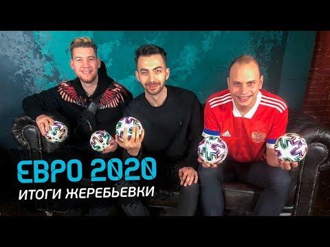 Герман назвал фаворита ЕВРО 2020, Адамян ждет Армению, а Федос чуть не разбил камеру