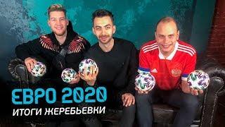 Герман назвал фаворита ЕВРО 2020 Адамян ждет Армению а Федос чуть не разбил камеру