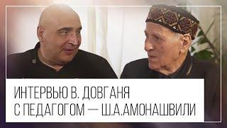 Интервью В.Довганя с Педагогом №1 в мире - Шалвой Александровичем Амонашвили.