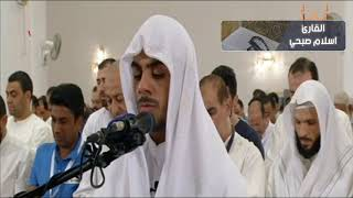القارئ اسلام صبحى | من صلاة القيام رمضان 1440 ( وما لنا ألا نتوكل على الله وقد هدانا سبلنا )