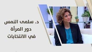 د. سلمى النمس - دور المرأة في الانتخابات