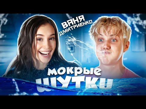 МОКРЫЕ ШУТКИ ЧЕЛЛЕНДЖ с Ваня Дмитриенко! Засмеялся - Проиграл!