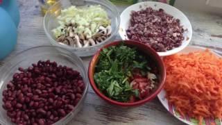 Готовим дома лобио , красная фасоль, овощи