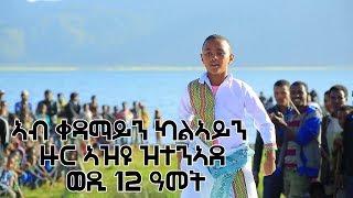 Tigray Idol: ኣብ ቀዳማይን ካልኣይን ዙር ኣዝዩ ዝተንኣደ ወዲ 12 ዓመት