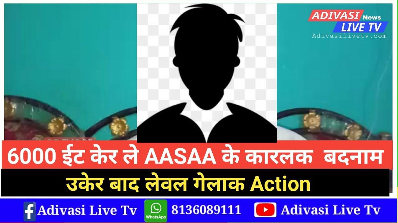 AASAA केर नाम लेकर घोटाला कारलक एक आदमी // AASAA Exclusive Report //