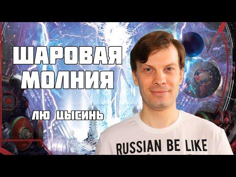 """""""ШАРОВАЯ МОЛНИЯ"""" ЛЮ ЦЫСИНЯ: СНОВА НЕ СПАЛ НОЧАМИ"""
