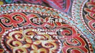 愛の布トゥス・キーズ(遊牧民族カザフ)(Short. ver)