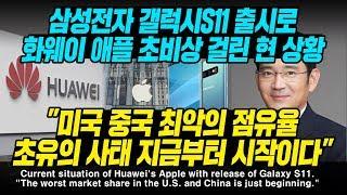 """갤럭시S11 출시로 화웨이 애플 초비상 걸린 현 상황 """"미국 중국 최악의 점유율 초유의 사태 지금부터 시작이다"""" l Samsung Electronics[ENG SUB]"""