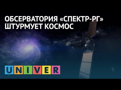 Обсерватория «Спектр-РГ» штурмует космос