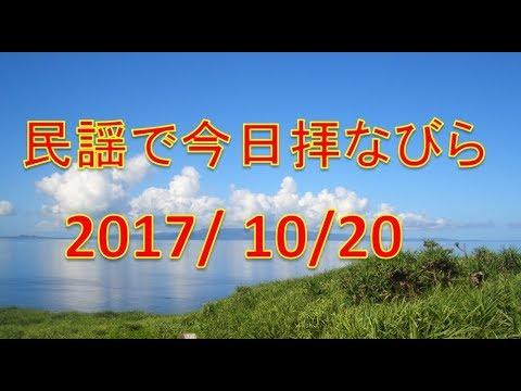 【沖縄民謡】民謡で今日拝なびら 2017年10月20日放送分 ~Okinawan music radio program