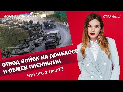 Отвод войск на Донбассе и обмен пленными. Что это значит?   ЯсноПонятно #203 by Олеся Медведева thumbnail