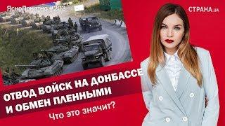 Отвод войск на Донбассе и обмен пленными. Что это значит?   ЯсноПонятно #203 by Олеся Медведева