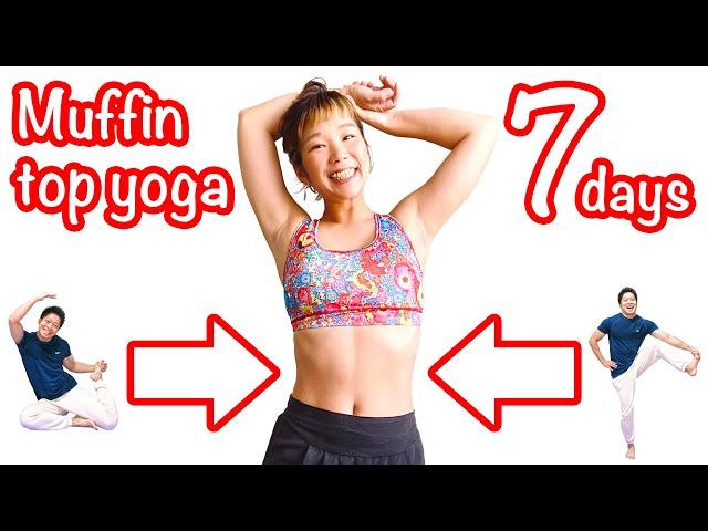 [7日間チャレンジ] 横腹+腰肉を落とすヨガ!(体硬くても大丈夫!) Muffin top yoga in 7 days! (Even stiff body)