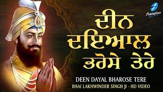 Deen Dayal Bharose Tere Waheguru Simran | Shabad Gurbani Kirtan Bhai Lakhwinder Singh Ji New Shabad