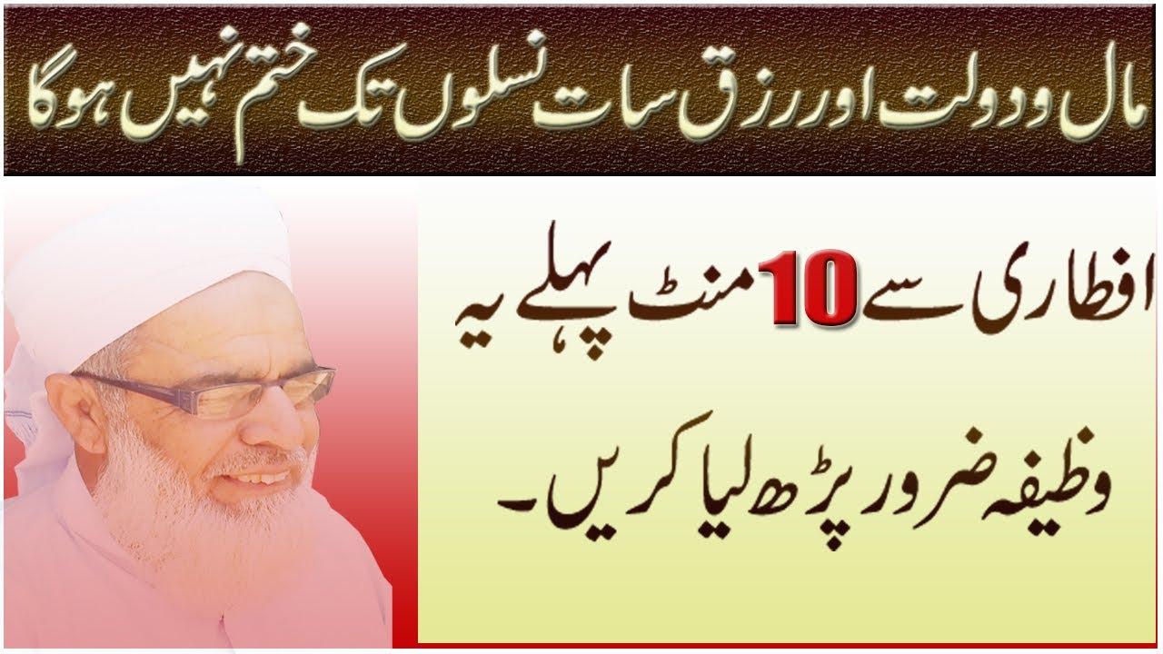 qurani wazifa az urdu fogyáshoz