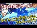【EXVS2】アムロが新機体ライトニングガンダムフルバーニアンで戦うぜ!ぶっ壊れクソミサイルと高性能ゲロビ!【エクバ2】