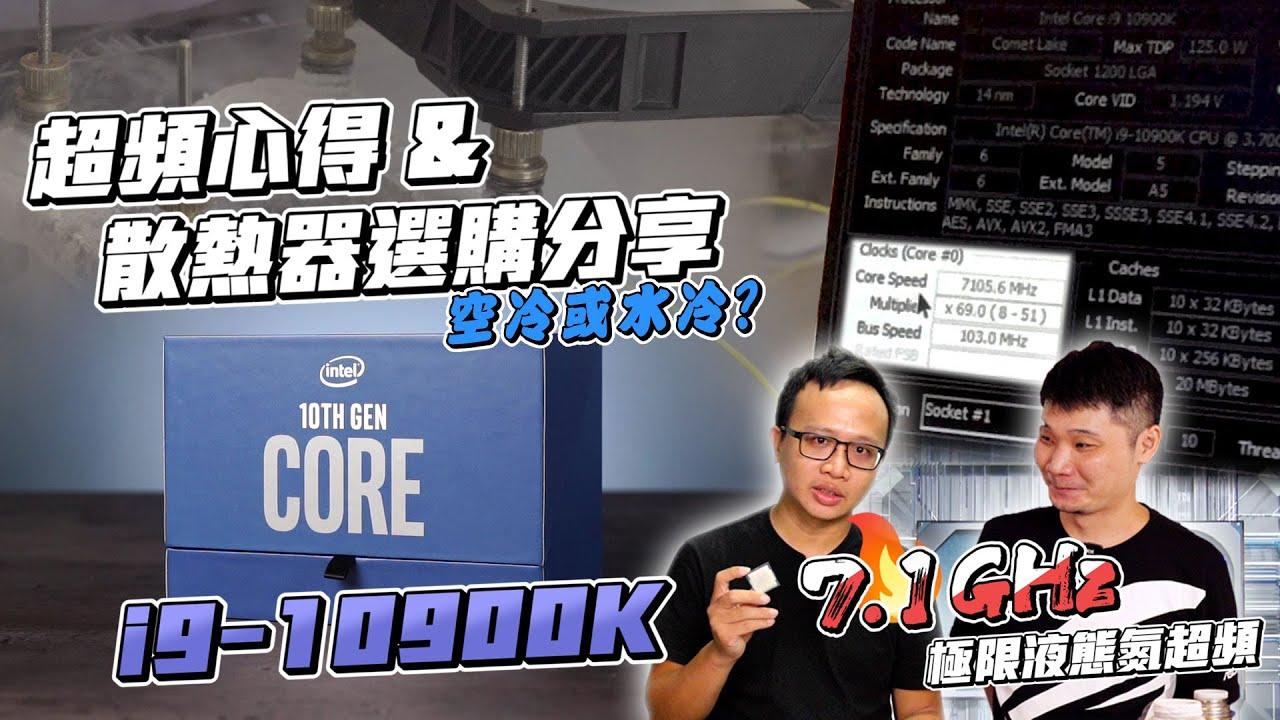 Download 第 10 代 Intel Core i9-10900K / IPM、XTU、BIOS 超頻工具教學 / 空冷、水冷散熱器挑選指南【我懂我來說-XF 開箱】|XFastest
