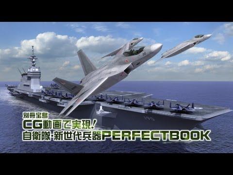 【F-3心神】 大迫力CG映像で体感する! 自衛隊の新世代兵器 DVD付(別冊宝島)  2015年5月23日発売