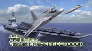 【F-3心神】 大迫力CG映像で体感する! 自衛隊の新世代兵器 DVD付(別冊宝島)  2015年5月23日発売 thumbnail