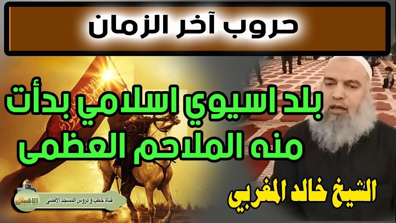 الشيخ خالد المغربي اخر الزمان | من هذا البلد الاسلامي الاسيوي تبدأ حروب اخر الزمان