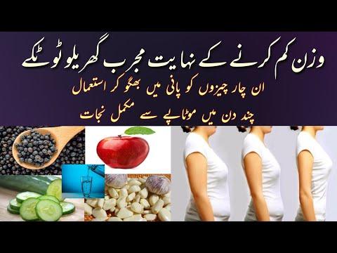 gharelo totkay pentru pierderea în greutate în urdu)