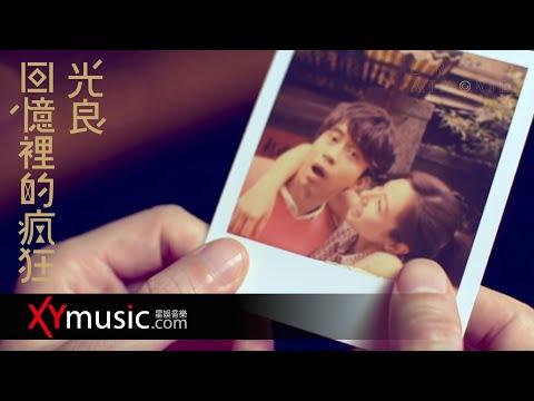 光良 Michael 《回憶裡的瘋狂 Crazy Memories》 官方 Official 完整版 MV