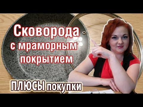ВЫБИРАЕМ СКОВОРОДКУ- Сковорода с Мраморным Покрытием (с мраморной крошкой), Как Пользоваться и Мыть