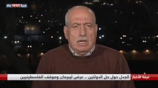 الجدل حول حل الدولتين .. عرض ليبرمان وموقف الفلسطينيين