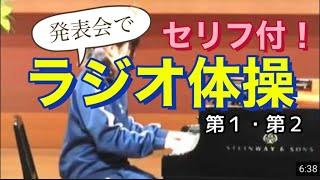 Repeat youtube video ラジオ体操 第1・第2 セリフ付!!~ピアノ発表会