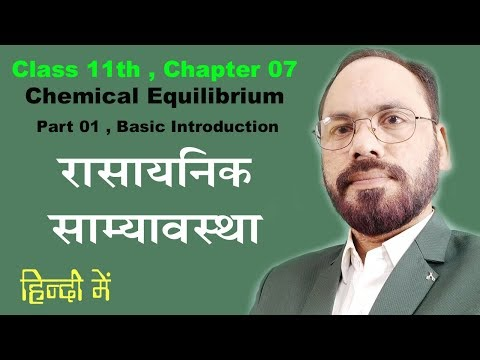 01 Chemical Equilibrium Intro || Active mass|| Class 11th || NEET IIT JEE | Vikram HAP Chemist