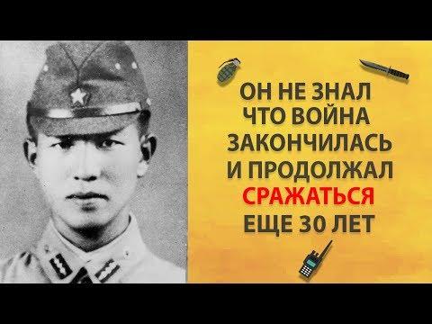 Солдат сражался 30 лет после окончания второй мировой, не зная что она закончилась