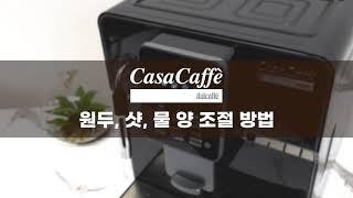 까사카페 커피머신 : 원두, 샷, 물 조절 방법