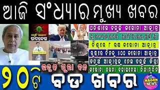Today's Breaking News | Evening Headlines | Odia Top 20 Breaking News Update | Nagen News