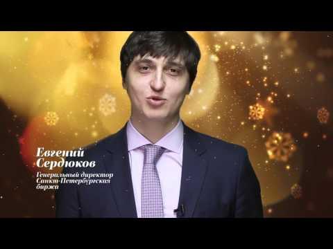 Поздравление с Новым Годом. Евгений Сердюков