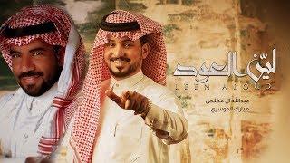 عبدالله ال مخلص ومبارك الدوسري - ليّن العود (حصرياً) | 2019