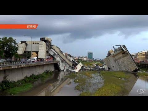 Момент обрушения моста в Генуе: видео