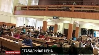 Госдума решила заморозить плату за обучение в вузах