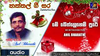 Me Bethlehem Pure -  Anil Bharathi| Official Audio | MEntertainments Thumbnail