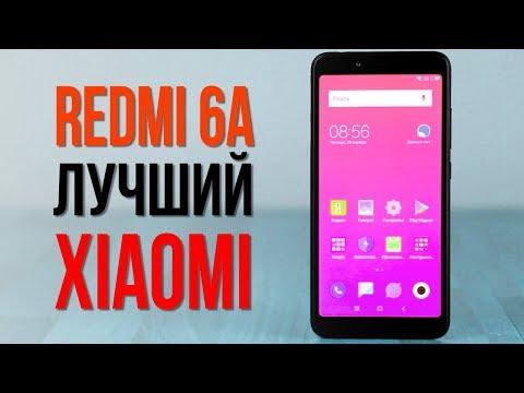 Распаковка и Обзор Xiaomi Redmi 6A. ЛУЧШИЙ смартфон до 10,000 по цена - качество!