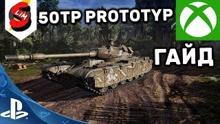 50TP prototyp ГАЙД WOT CONSOLE PS4 XBOX E REVIEW 50TP ОБЗОР World of Tanks MERCENARIES