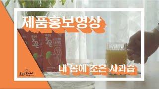[홍보영상제작]내몸에 조은 사과즙_농업회사법인(주)조은