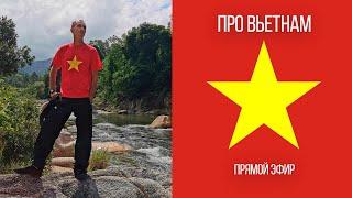 Вьетнам Ответы на ваши вопросы Остров Сокровищ