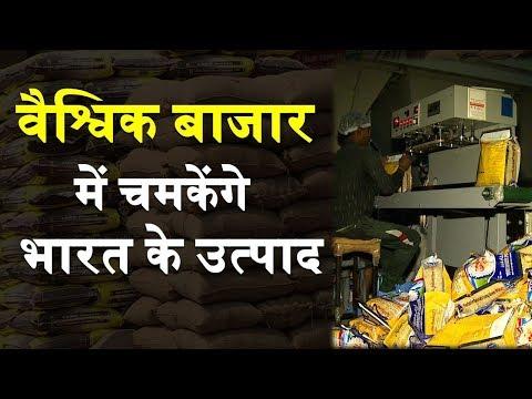 Agri Export Policy 2018 | कृषि निर्यात नीति 2018