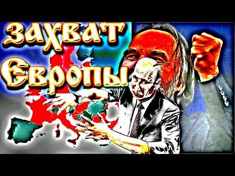 Цап Царап Путин (Захват Европы) Срочно! Беларусь - Цель 1