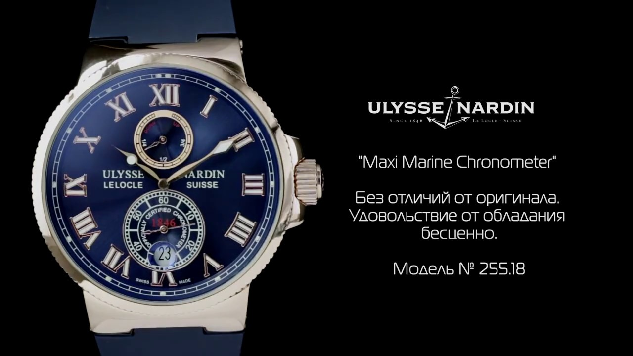 часы ulysse nardin marine описание духи