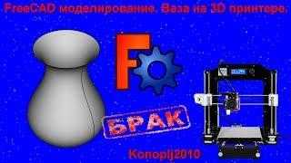 FreeCAD моделирование. Ваза на 3D принтере.