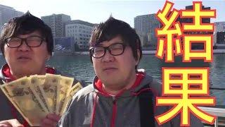 【TVで見たボートレース必勝法】デカキンが全財産賭けてやってみた!【SG第51回ボートレースクラシックPR動画コンテスト】 thumbnail