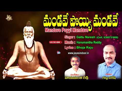 Download Mandave Poyyi Mandave | Gattu Naresh | Jayasindoor Gattu Naresh Channel
