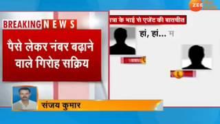 पटना: बिहार में 'पैसे दो, नंबर लो' का खेल जारी.